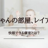 現役ママが【赤ちゃんの部屋、レイアウト】を公開!快眠できる寝室とは?