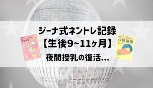 ジーナ式ネントレ実践記録【生後9〜11ヶ月】夜の授乳が復活?!